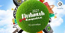 Казахстанская Коачелла: Идем на пикник Esquire — 2021!